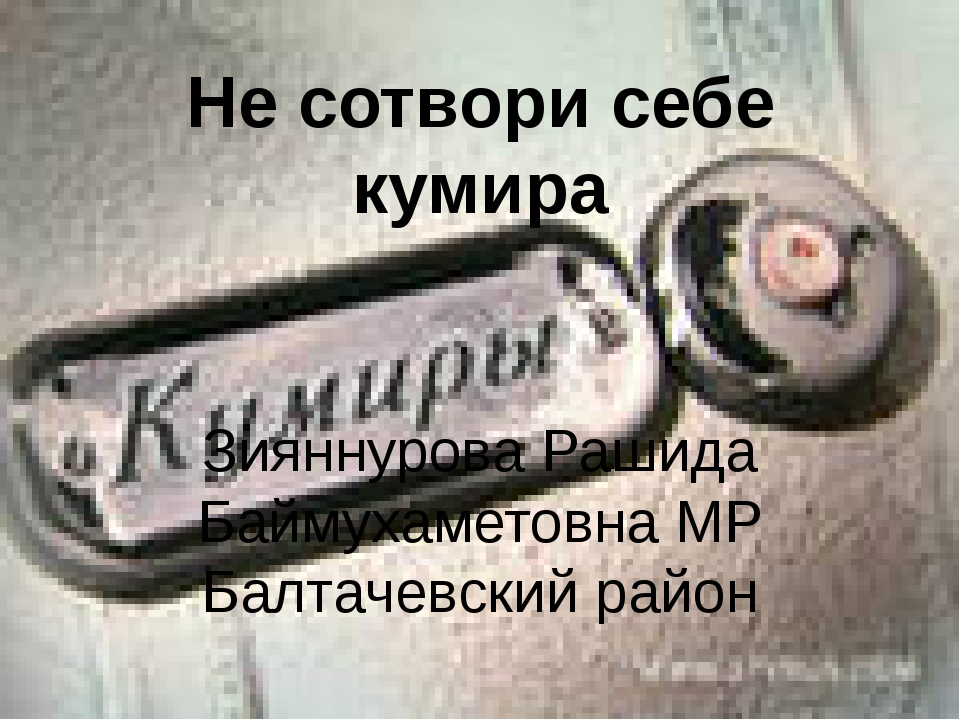 Зияннурова Рашида Баймухаметовна МР Балтачевский район Не сотвори себе кумира