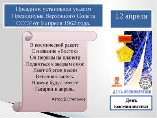 12 апреля День космонавтики Праздник установлен указом Президиума Верховного