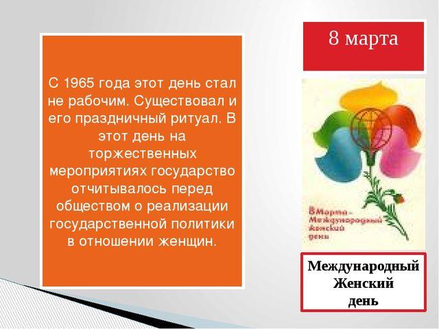 8 марта Международный Женский день С 1965 года этот день стал не рабочим. Сущ...