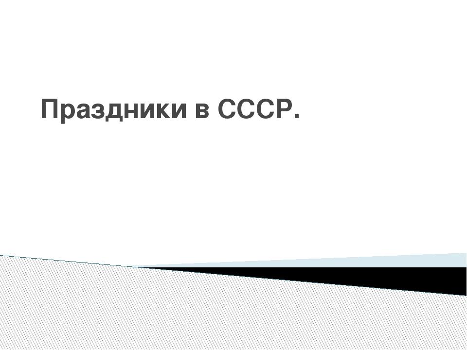 Праздники в СССР.