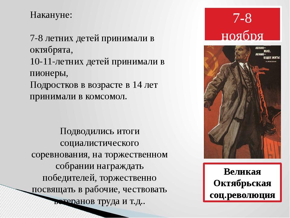7-8 ноября Великая Октябрьская соц.революция Накануне: 7-8 летних детей прини...