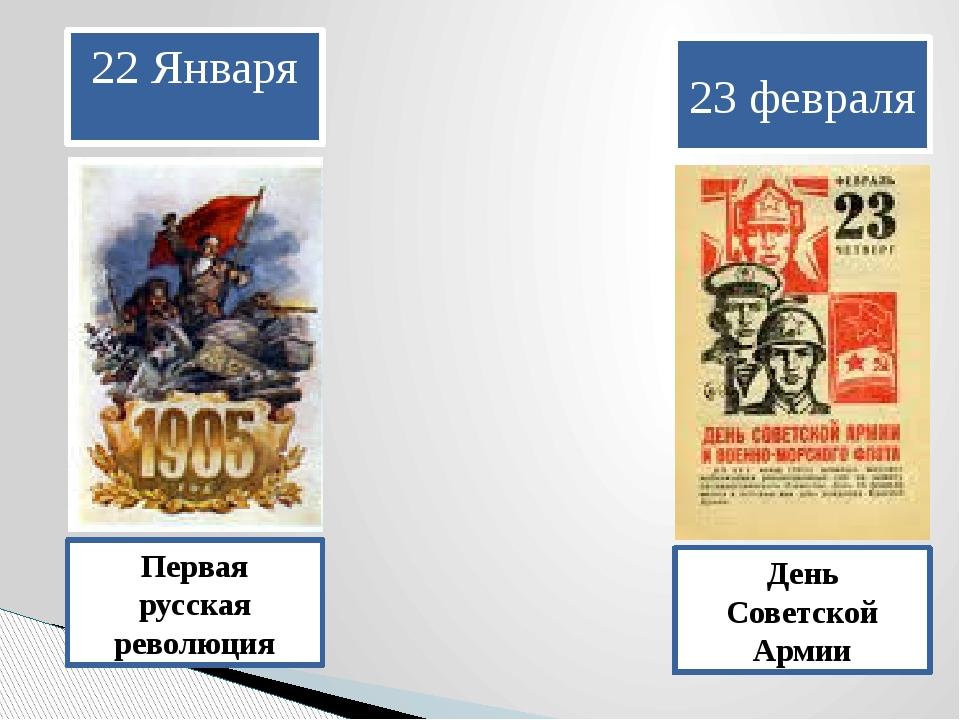 22 Января Первая русская революция 23 февраля День Советской Армии