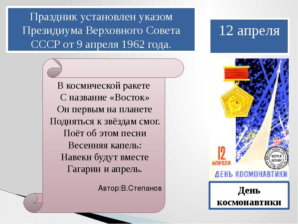 12 апреля День космонавтики Праздник установлен указом Президиума Верховного...