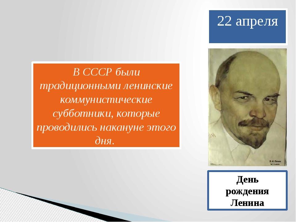 22 апреля День рождения Ленина В СССР были традиционными ленинские коммунисти...
