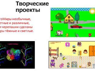Творческие проекты