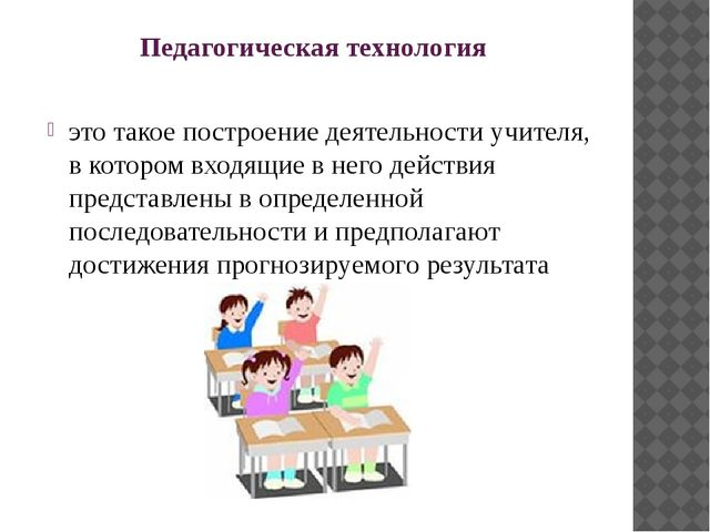 Педагогическая технология это такое построение деятельности учителя, в которо...
