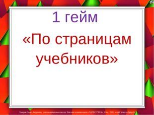 1 гейм «По страницам учебников» Лазарева Лидия Андреевна, учитель начальных к