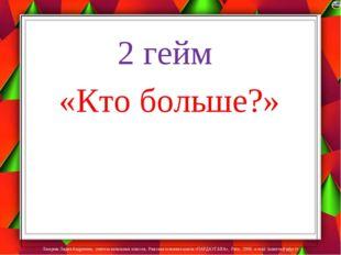 2 гейм «Кто больше?» Лазарева Лидия Андреевна, учитель начальных классов, Ри
