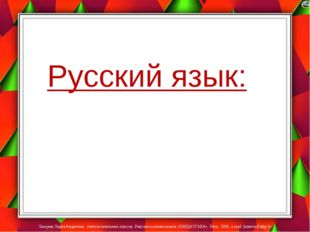 Русский язык: Лазарева Лидия Андреевна, учитель начальных классов, Рижская о