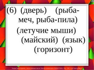 (дверь) (рыба-меч, рыба-пила) (летучие мыши) (майский) (язык) (горизонт) Лаз