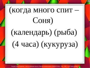 (когда много спит – Соня) (календарь) (рыба) (4 часа) (кукуруза) Лазарева Лид