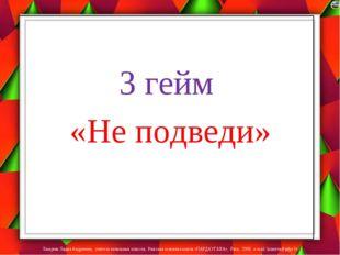 3 гейм «Не подведи» Лазарева Лидия Андреевна, учитель начальных классов, Риж