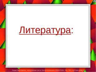 Литература: Лазарева Лидия Андреевна, учитель начальных классов, Рижская осн