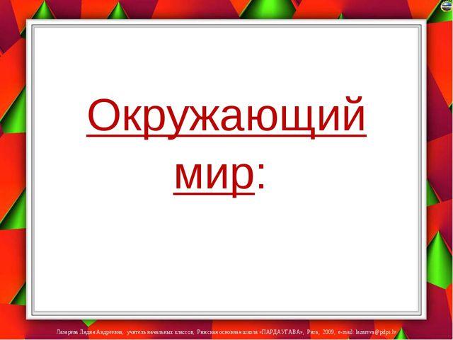 Окружающий мир: Лазарева Лидия Андреевна, учитель начальных классов, Рижская...