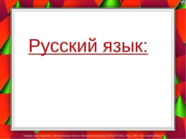 Русский язык: Лазарева Лидия Андреевна, учитель начальных классов, Рижская о...