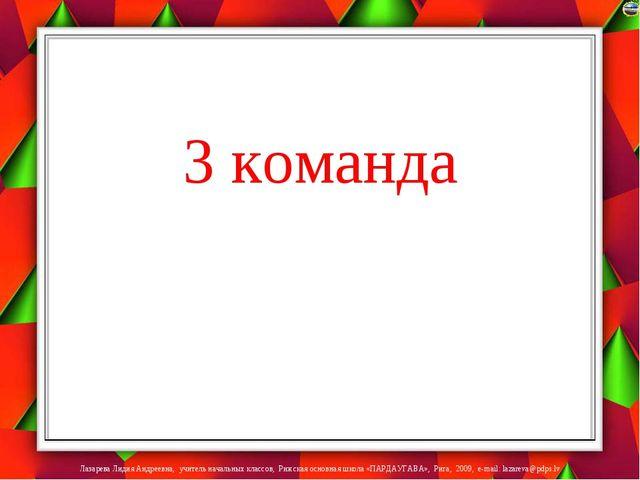 3 команда Лазарева Лидия Андреевна, учитель начальных классов, Рижская основ...