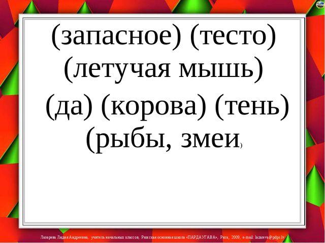 (запасное) (тесто) (летучая мышь) (да) (корова) (тень) (рыбы, змеи) Лазарева...