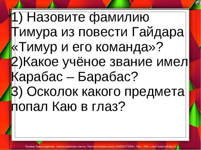 1) Назовите фамилию Тимура из повести Гайдара «Тимур и его команда»? 2)Какое...