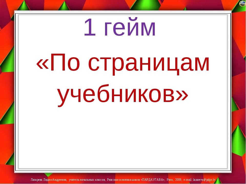 1 гейм «По страницам учебников» Лазарева Лидия Андреевна, учитель начальных к...