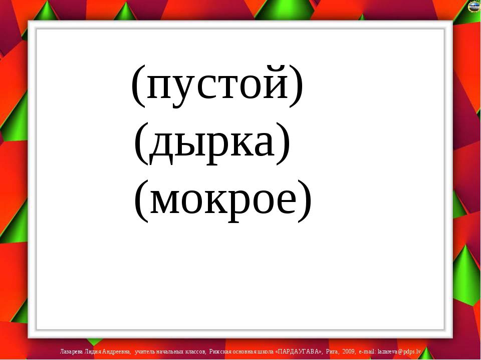 (пустой) (дырка) (мокрое) Лазарева Лидия Андреевна, учитель начальных классо...