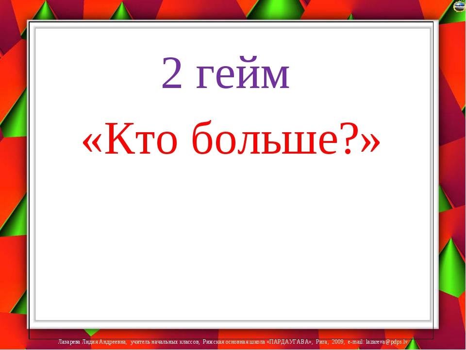 2 гейм «Кто больше?» Лазарева Лидия Андреевна, учитель начальных классов, Ри...
