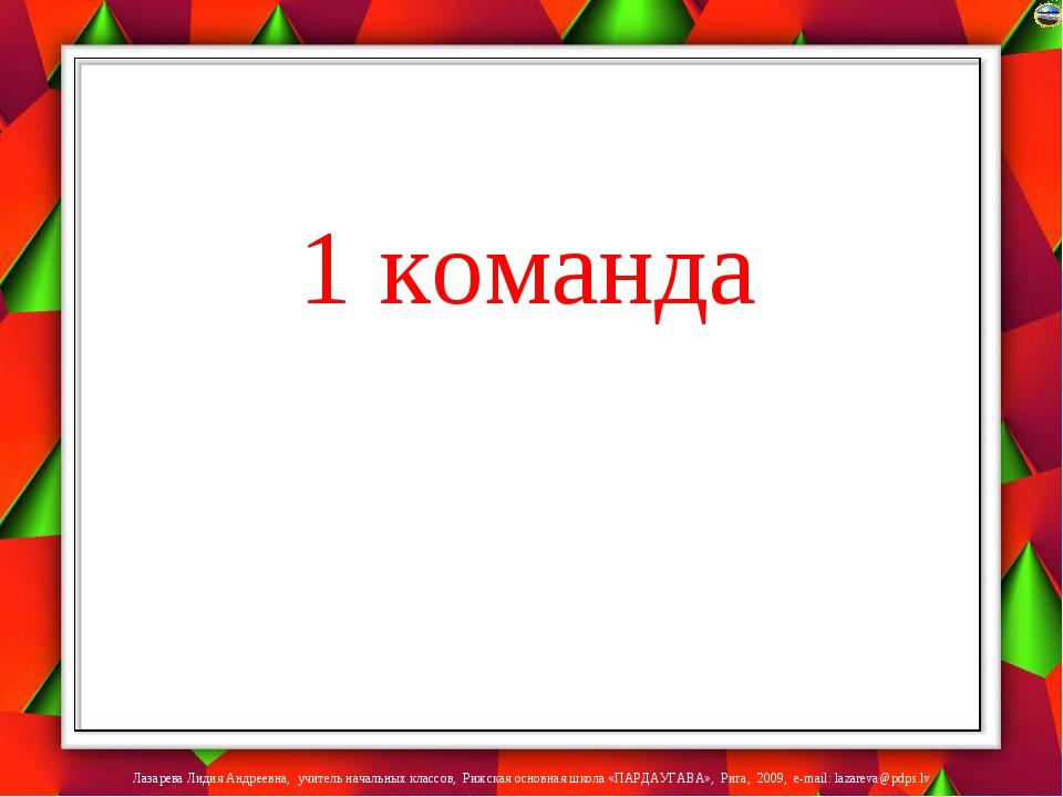 1 команда Лазарева Лидия Андреевна, учитель начальных классов, Рижская основ...