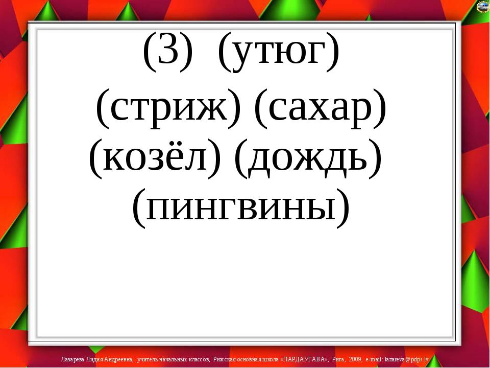 (3) (утюг) (стриж) (сахар) (козёл) (дождь) (пингвины) Лазарева Лидия Андреевн...