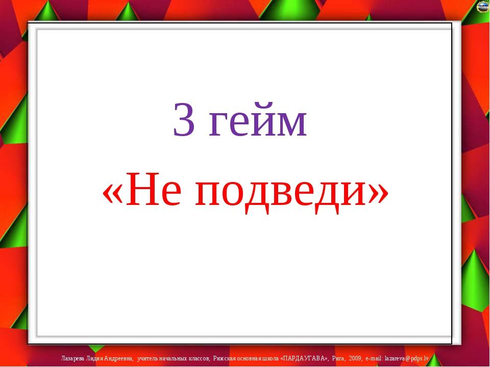 3 гейм «Не подведи» Лазарева Лидия Андреевна, учитель начальных классов, Риж...