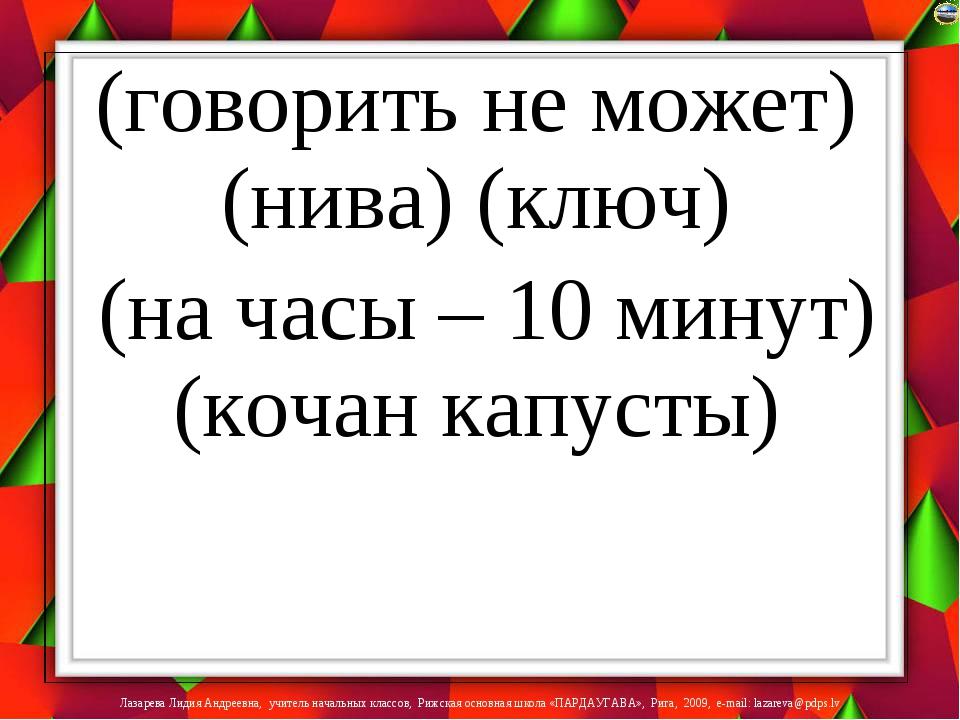 (говорить не может) (нива) (ключ) (на часы – 10 минут) (кочан капусты) Лазаре...