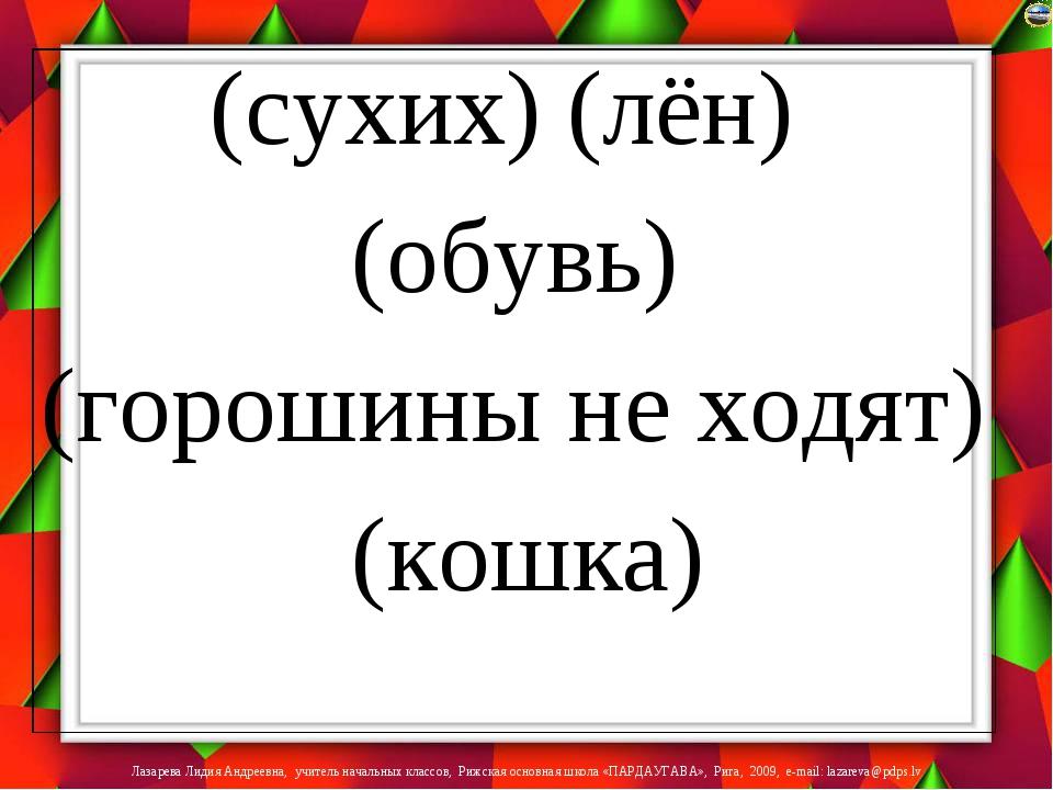 (сухих) (лён) (обувь) (горошины не ходят) (кошка) Лазарева Лидия Андреевна, у...