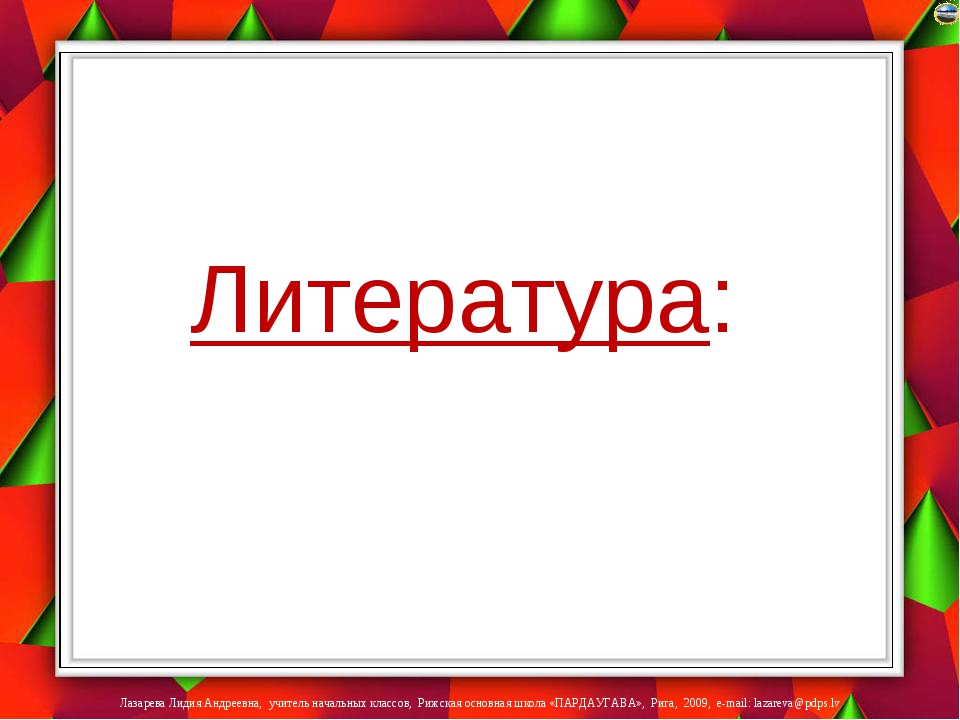 Литература: Лазарева Лидия Андреевна, учитель начальных классов, Рижская осн...