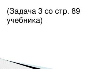 (Задача 3 со стр. 89 учебника)