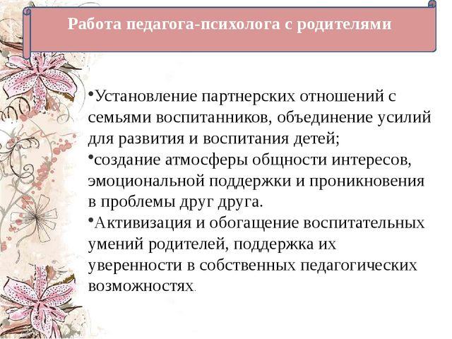 Работа педагога-психолога с родителями Установление партнерских отношений с...