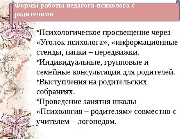 Формы работы педагога-психолога с родителями Психологическое просвещение чер...