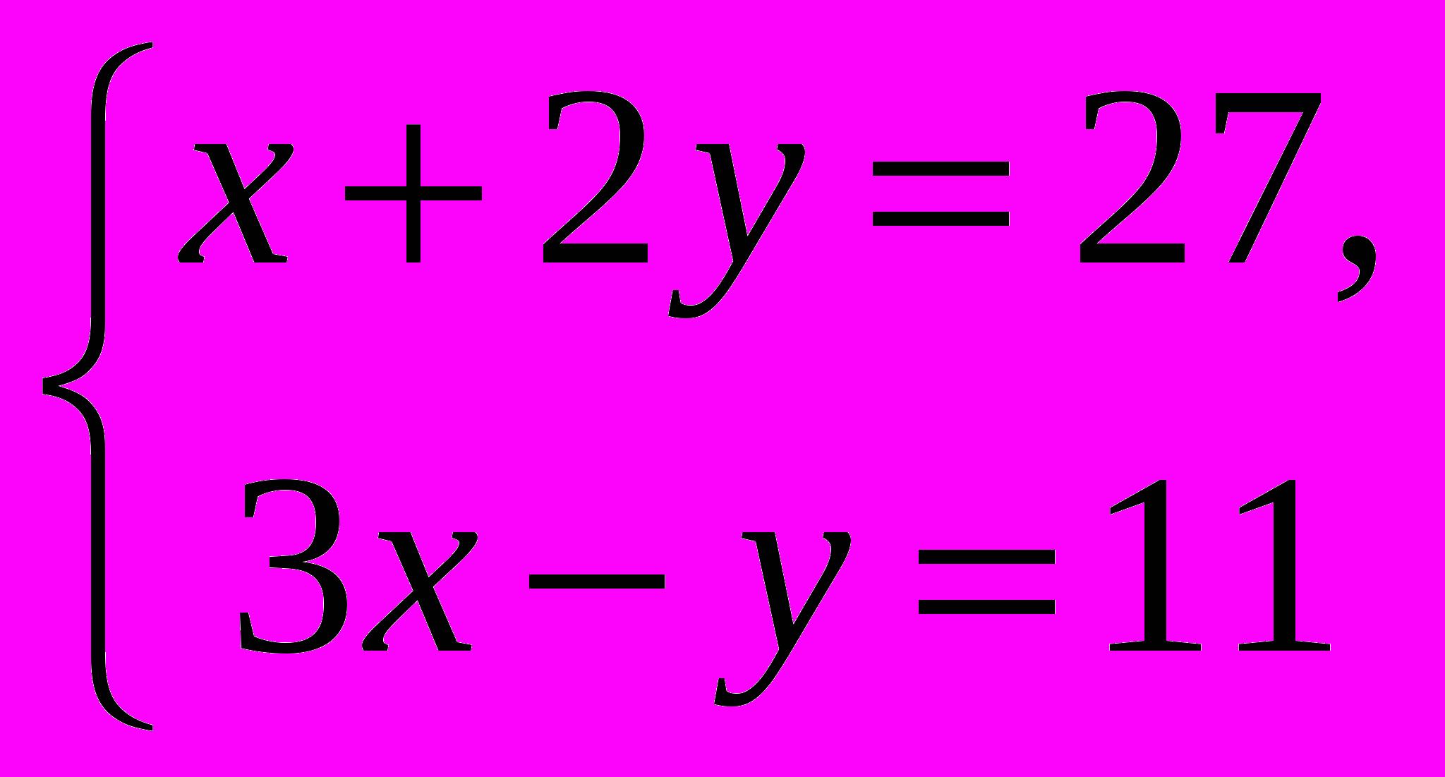 ГОДОВАЯ КОНТРОЛЬНАЯ РАБОТА ПО МАТЕМАТИКЕ КЛАСС В ФОРМЕ ОГЭ Решите систему уравнений hello html m6431f321 png