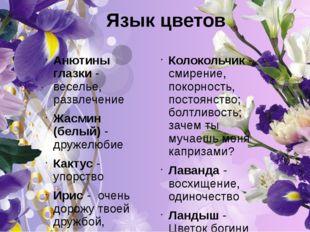 Язык цветов Анютины глазки- веселье, развлечение Жасмин (белый)- дружелюбие