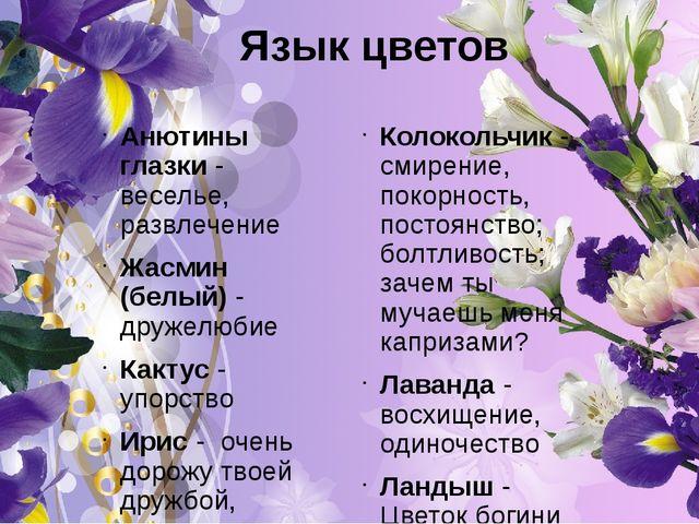 Язык цветов Анютины глазки- веселье, развлечение Жасмин (белый)- дружелюбие...