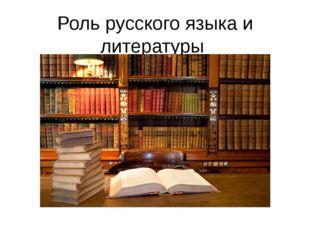 Роль русского языка и литературы