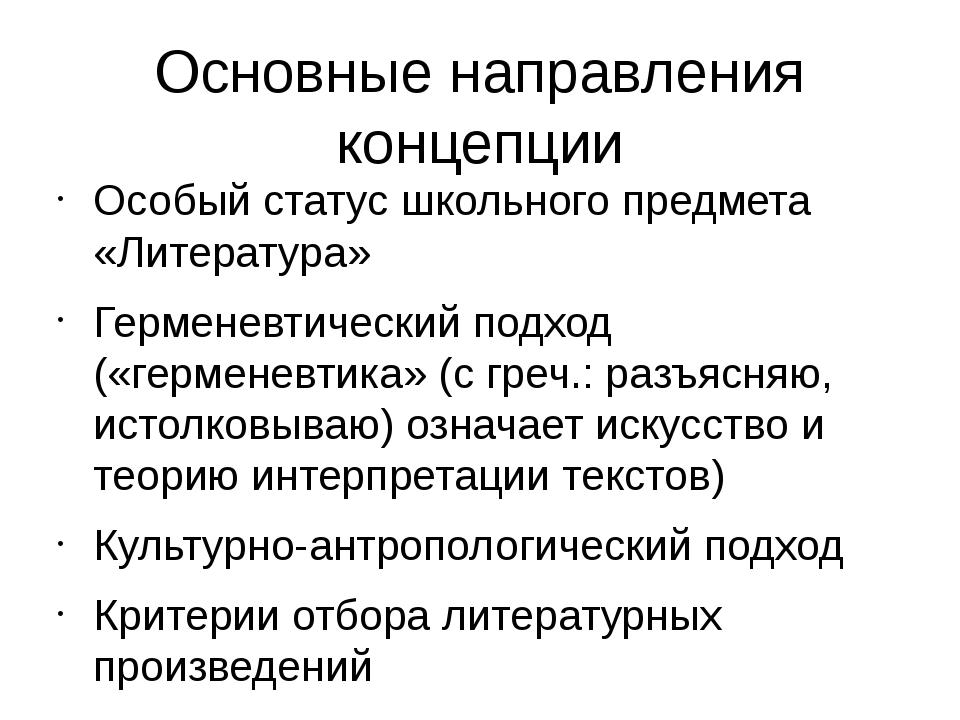Основные направления концепции Особый статус школьного предмета «Литература»...