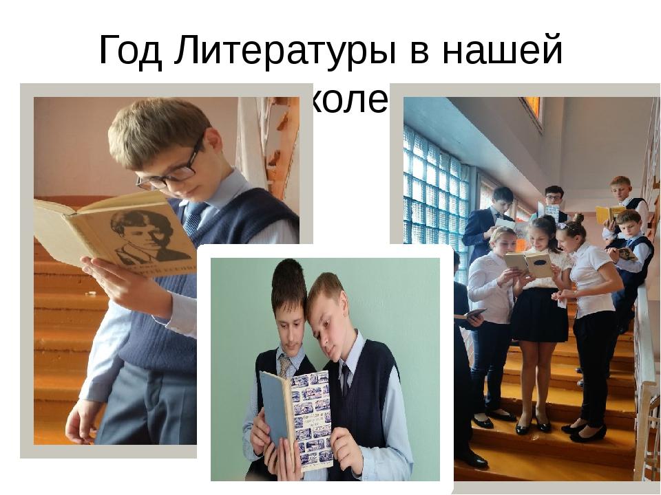 Год Литературы в нашей школе