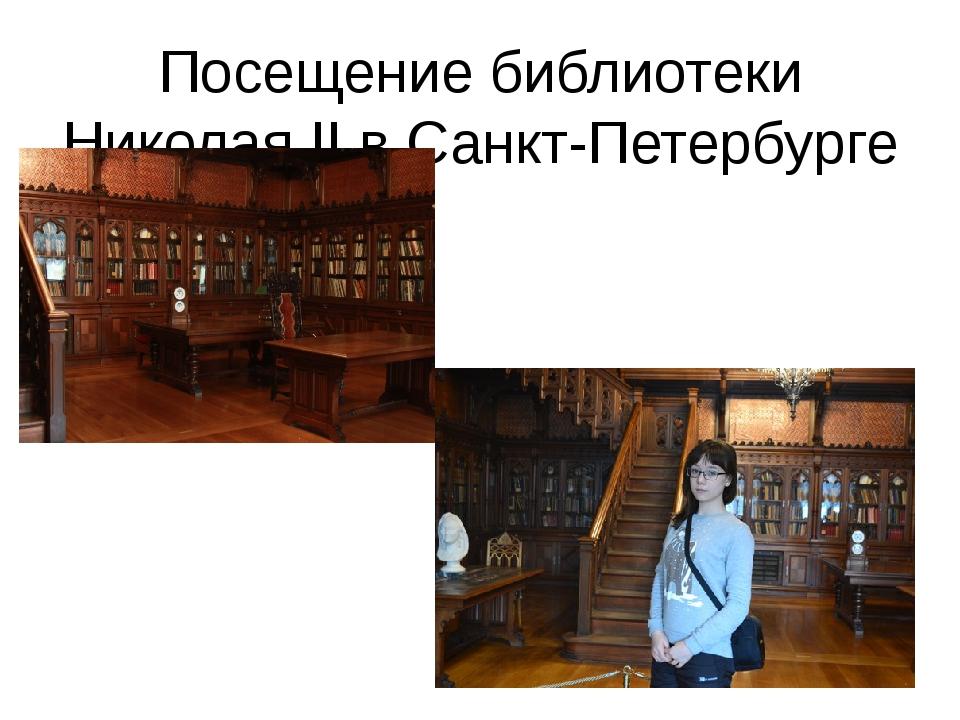 Посещение библиотеки Николая II в Санкт-Петербурге