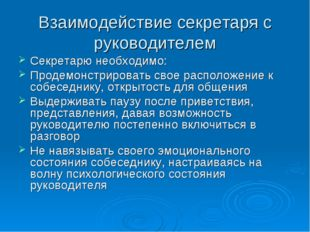 Взаимодействие секретаря с руководителем Секретарю необходимо: Продемонстриро