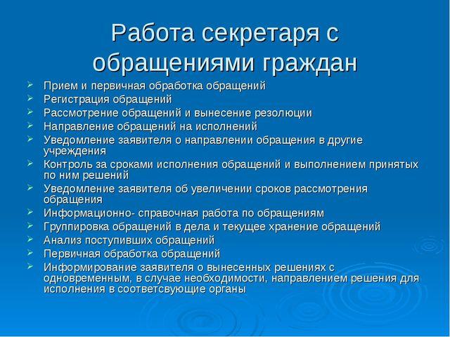 Работа секретаря с обращениями граждан Прием и первичная обработка обращений...