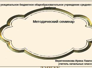 ЛЭПБУК как средство обучения в условиях ФГОС  Муниципальное бюджетное обще