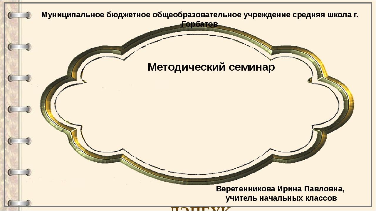 ЛЭПБУК как средство обучения в условиях ФГОС  Муниципальное бюджетное обще...