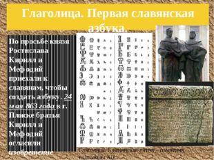 Глаголица. Первая славянская азбука. По просьбе князя Ростислава Кирилл и Меф