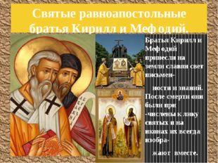 Святые равноапостольные братья Кирилл и Мефодий. Братья Кирилл и Мефодий прин