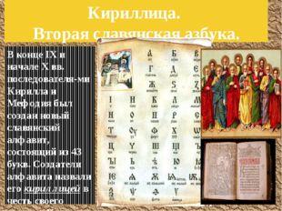 Кириллица. Вторая славянская азбука. В конце IX и начале X вв. последователя-