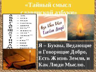 «Тайный смысл славянской азбуки» Я – Буквы, Ведающие и Говорящие Добро, Есть