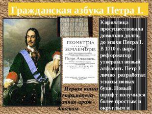 Гражданская азбука Петра I. Кириллица просуществовала довольно долго, до эпох